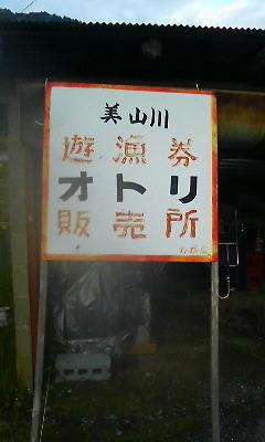 miyama4.jpg